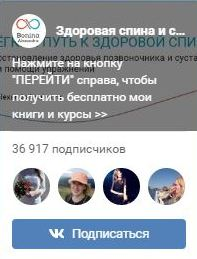 Здоровая спина и суставы с Александрой Бониной